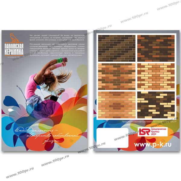 Пример рекламной листовки дизайн